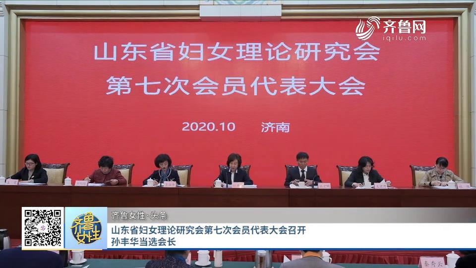 山东省妇女理论研究会第七次会员代表大会召开 孙丰华被选会长