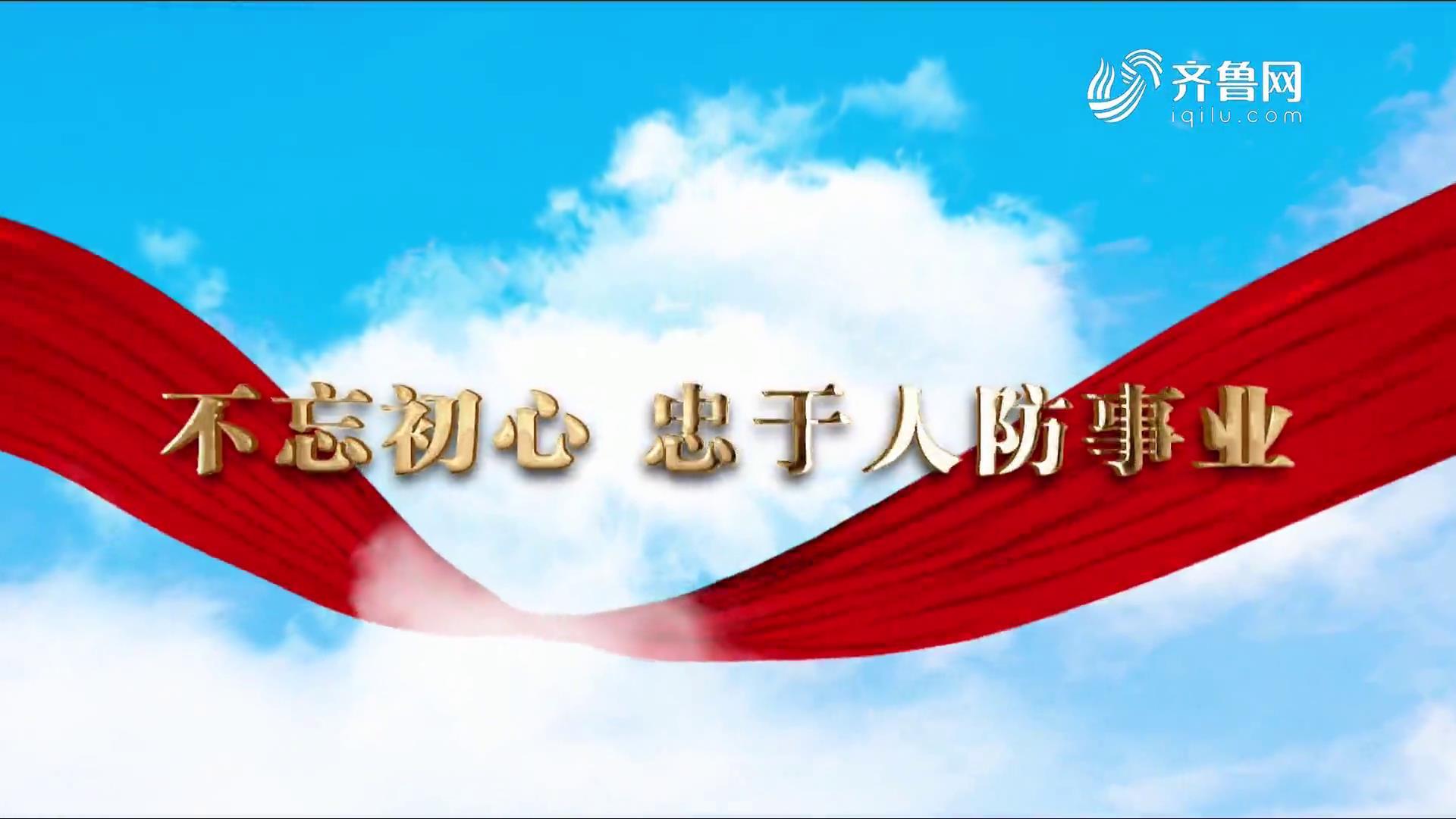 走进山东人防(聊城)——人物故事