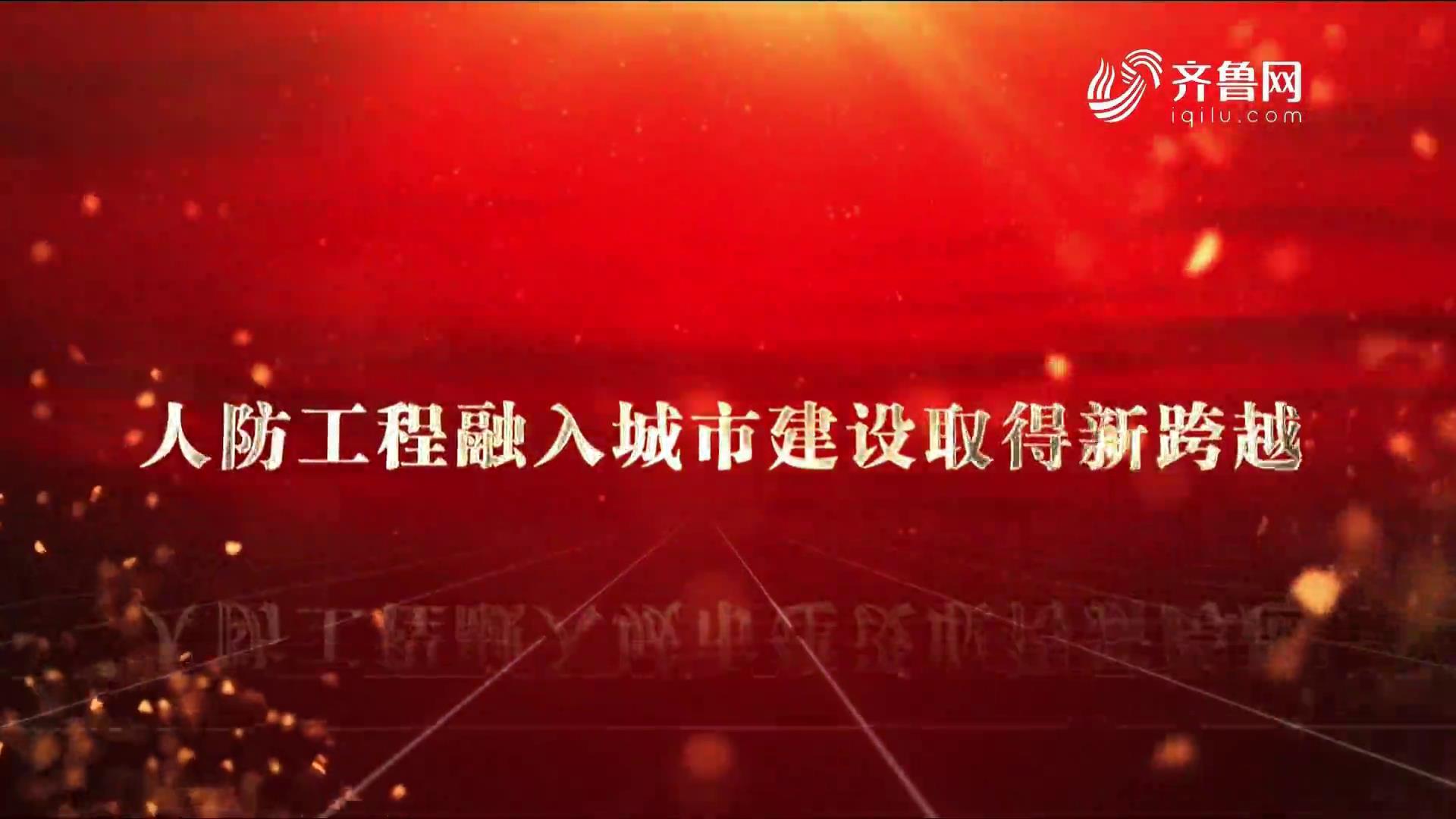 走进山东人防(聊城)——人防资讯