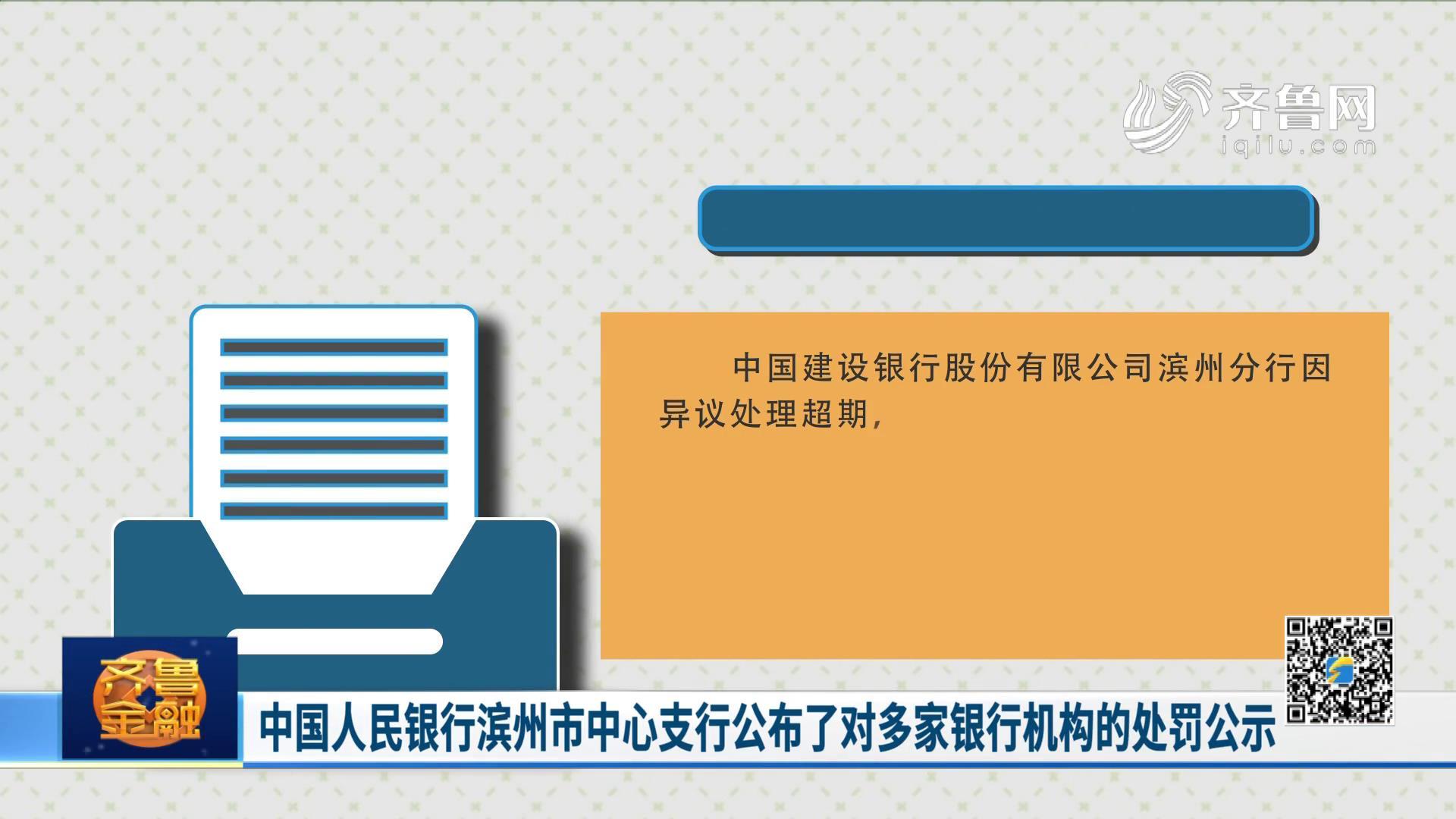 中国人民银行滨州市中心支行公布了对多家银行机构的处罚公示《齐鲁金融》20201104播出