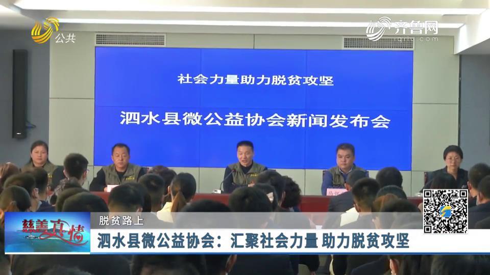 慈善真情:泗水县微公益协会——汇聚社会力量 助力脱贫攻坚