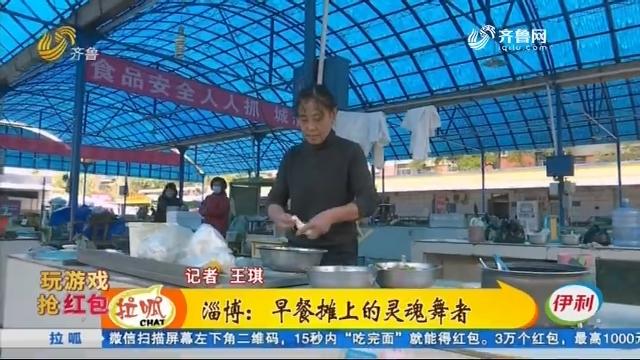 淄博:早餐摊上的灵魂舞者