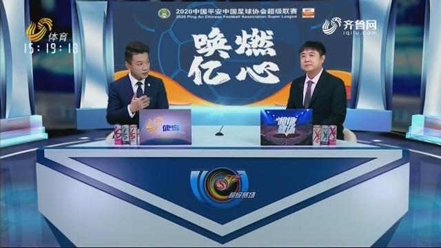 重庆当代vs山东鲁能泰山(上)