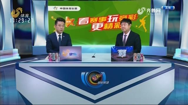 重庆当代vs山东鲁能泰山(下)
