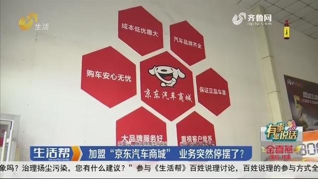 """【有事您说话】加盟""""京东汽车商城"""" 业务突然停摆了?"""