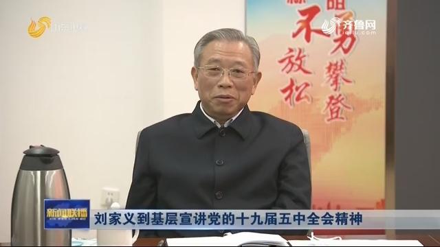 刘家义到基层宣讲党的十九届五中全会精神