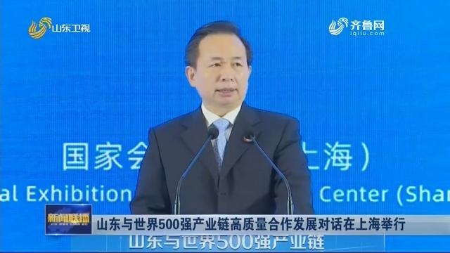 山东与世界500强产业链高质量合作发展对话在上海举行