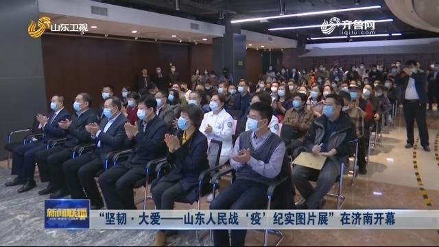 """""""坚韧·大爱——山东人民战'疫'纪实图片展""""在济南开幕"""