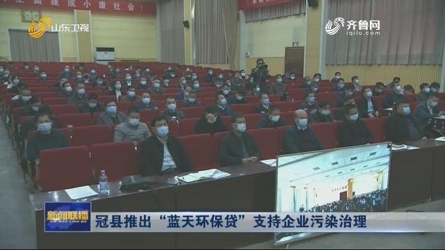 """冠县推出""""蓝天环保贷""""支持企业污染治理"""
