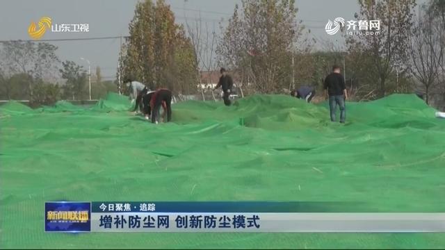 【今日聚焦·追踪】补充防尘网 创新防尘模式