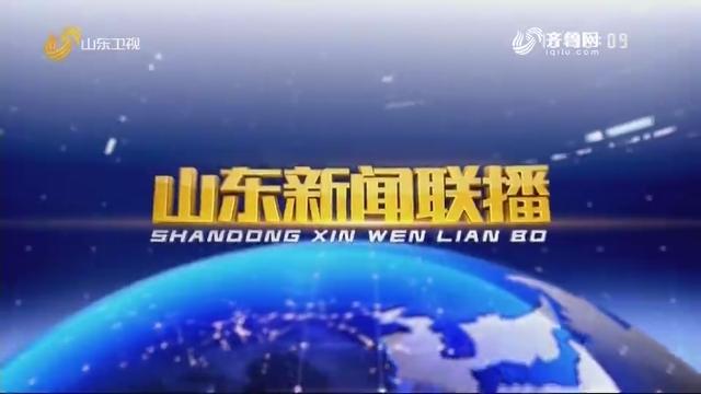2020年11月06日山东新闻联播完整版