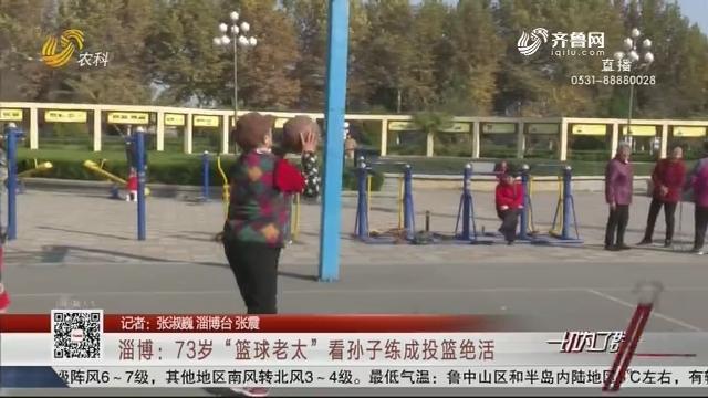 """淄博:73岁""""篮球老太""""看孙子练成投篮绝活"""