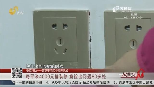 【安家行动——青岛李沧区中南世纪城】每平米4000元精装修 竟验出问题80多处