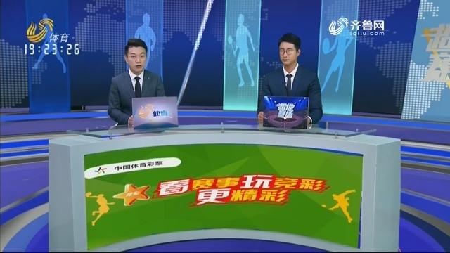 山东西王VS辽宁本钢(上)