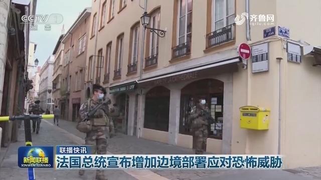 【联播快讯】法国总统宣布增加边境部署应对恐怖威胁