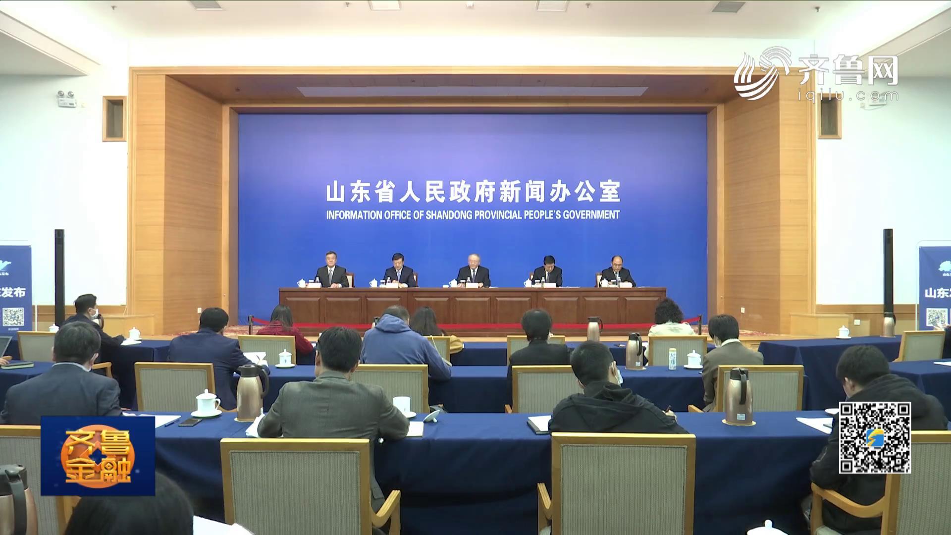 山东:26条财政办法支持八大发展战略《齐鲁金融》20201104播出