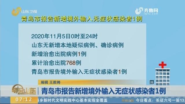 青岛市报告新增境外输入无症状感染者1例