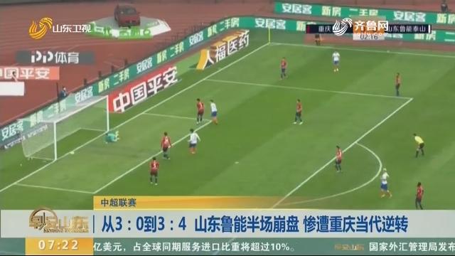 【中超联赛】从3:0到3:4 山东鲁能半场崩盘 惨遭重庆当代逆转