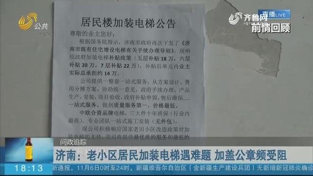 【问政追踪】济南市政府成立督导组赶赴长清  要求严肃问责