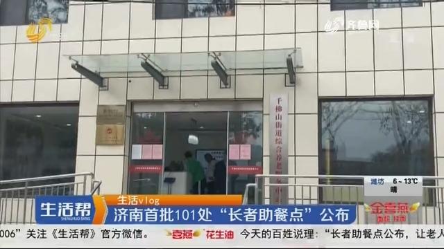 """【生活Vlog】济南首批101处""""长者助餐点""""公布"""
