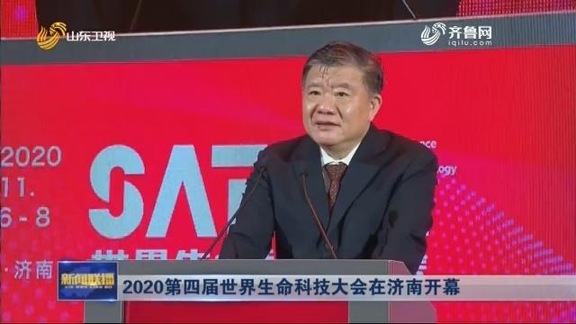 2020第四届世界生命科技大会在济开幕