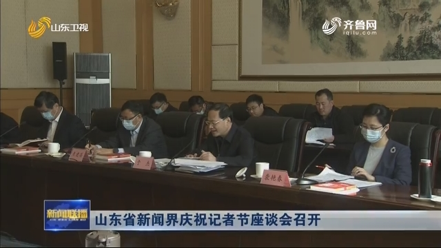 山东省新闻界庆祝记者节座谈会召开