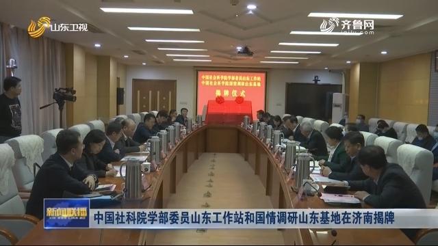 中国社科院学部委员山东工作站和国情调研山东基地在济南揭牌