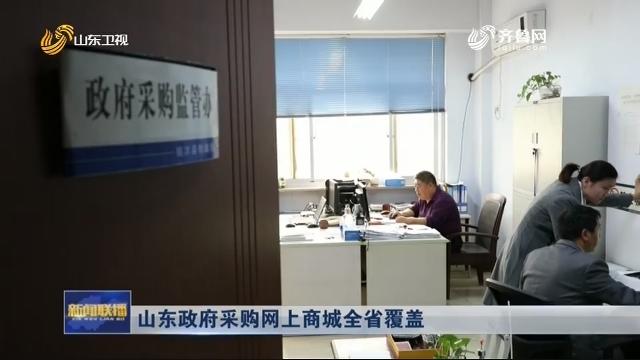 山东政府采购网上商城全省覆盖