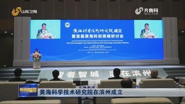 黄海科学技术研究院在滨州成立