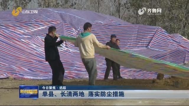 【今日聚焦·追踪】单县、长清两地 落实防尘办法