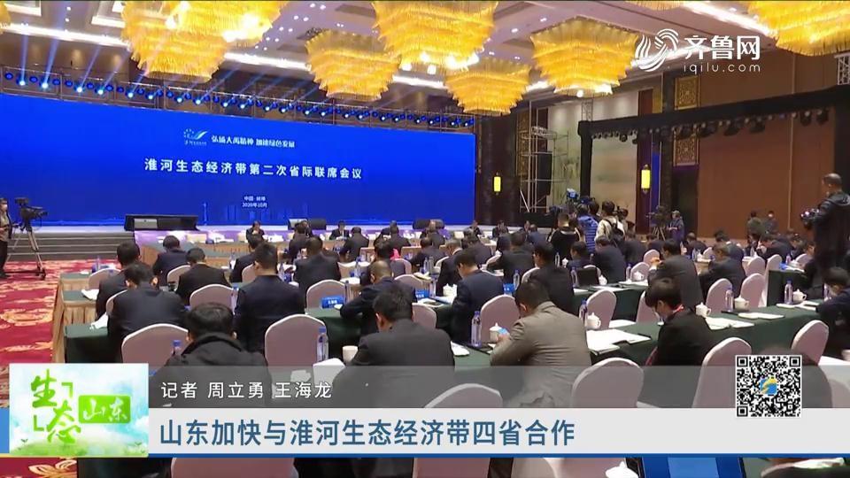 山东加快与淮河生态经济带四省合作