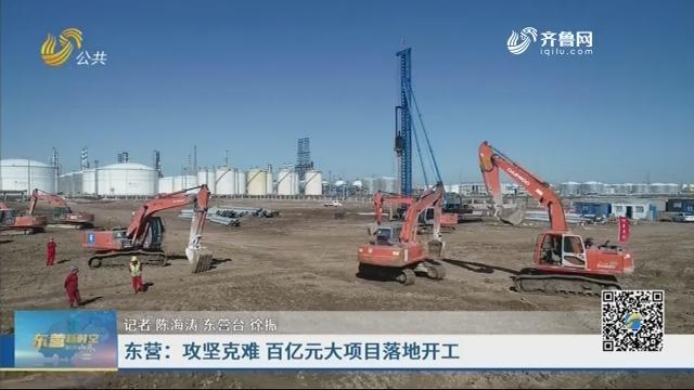 东营:攻坚克难 百亿元大项目落地开工
