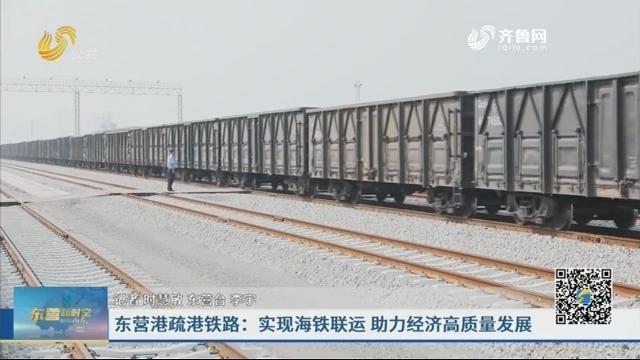东营港疏港铁路:实现海铁联运 助力经济高质量发展