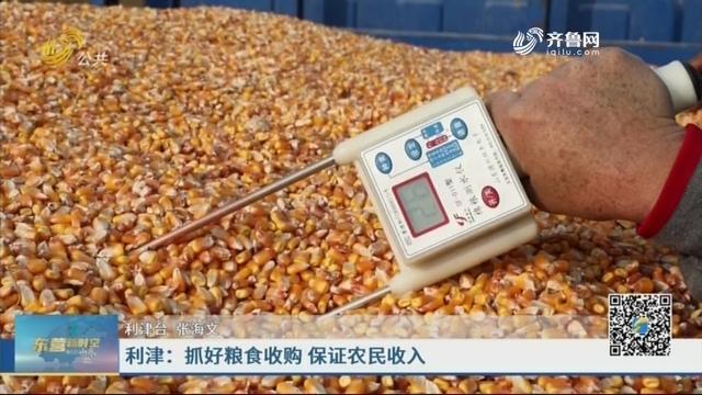 利津:抓好粮食收购 保证农民收入