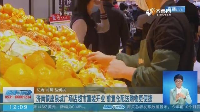 济南银座泉城广场店超市重装开业 前置仓配送购物更便捷