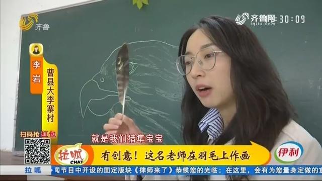 有创意!这名老师在羽毛上作画