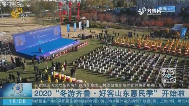 """2020""""冬游齐鲁·好客山东惠民季""""开始啦"""
