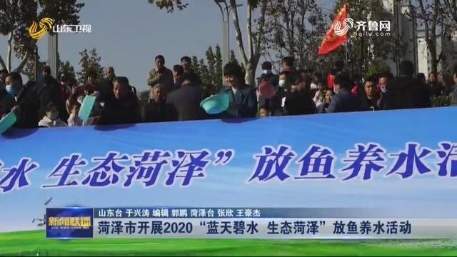 """菏泽市开展2020""""蓝天碧水 生态菏泽""""放鱼养水活动"""