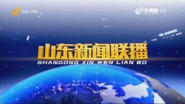2020年11月08日山东新闻联播完整版
