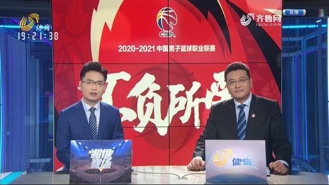 山东西王vs北京紫禁勇士(上)