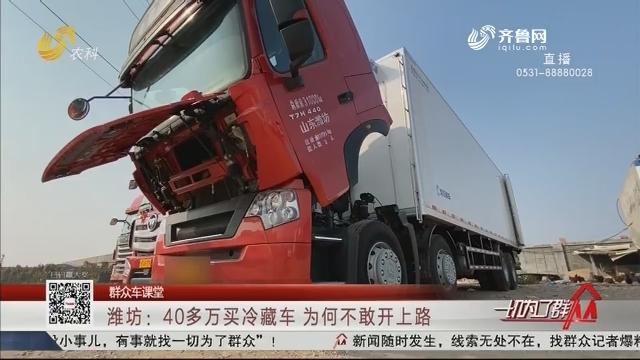 【群众车课堂】潍坊:40多万买冷藏车 为何不敢开上路