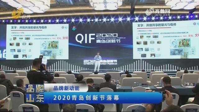 【品牌新动能】2020青岛创新节落幕
