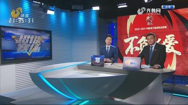 山东西王vs北京紫禁勇士(下)