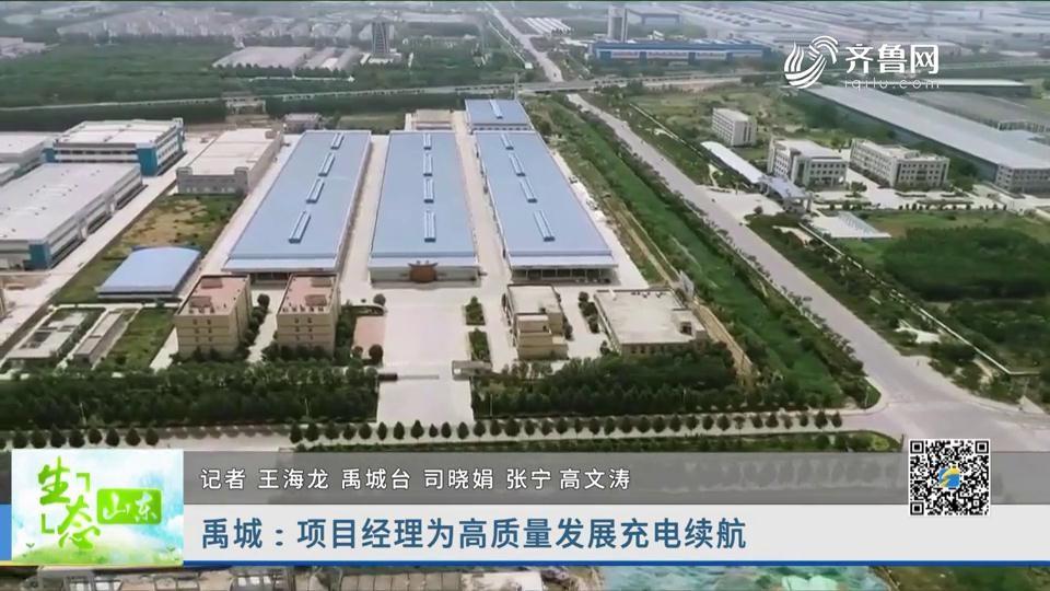 禹城:项目经理为高质量发展充电续航