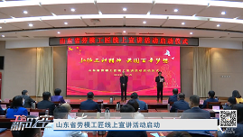 工会新时空丨山东省劳模工匠线上宣讲活动启动