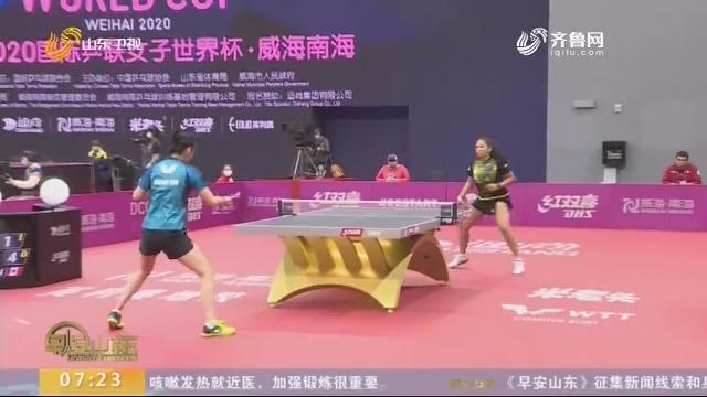 2020國際乒聯女子世界杯在威海南海新區開幕