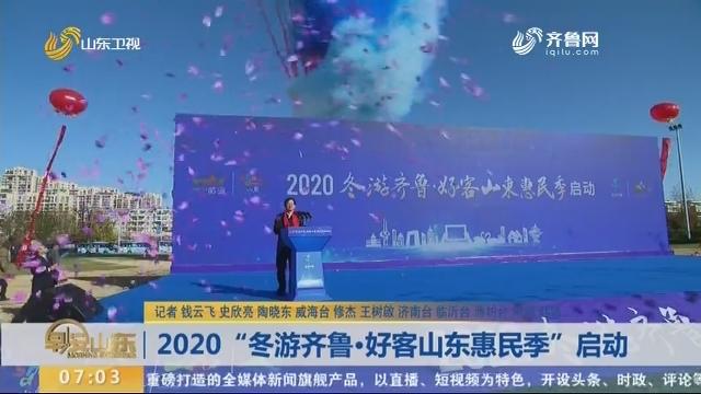 """2020""""冬游齐鲁·好客山东惠民季""""启动"""