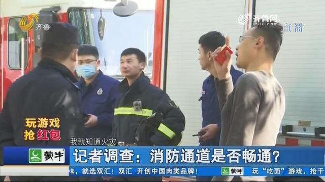 记者调查:消防通道是否畅通?