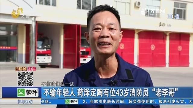 """不输年轻人 菏泽定陶有位43岁消防员""""老李哥"""""""