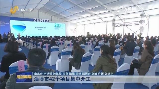 淄博市42个项目集中开工